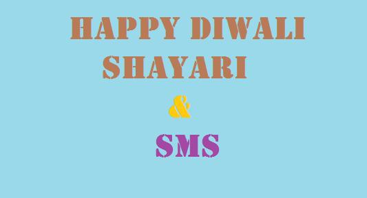 diwali sms and diwali shayari