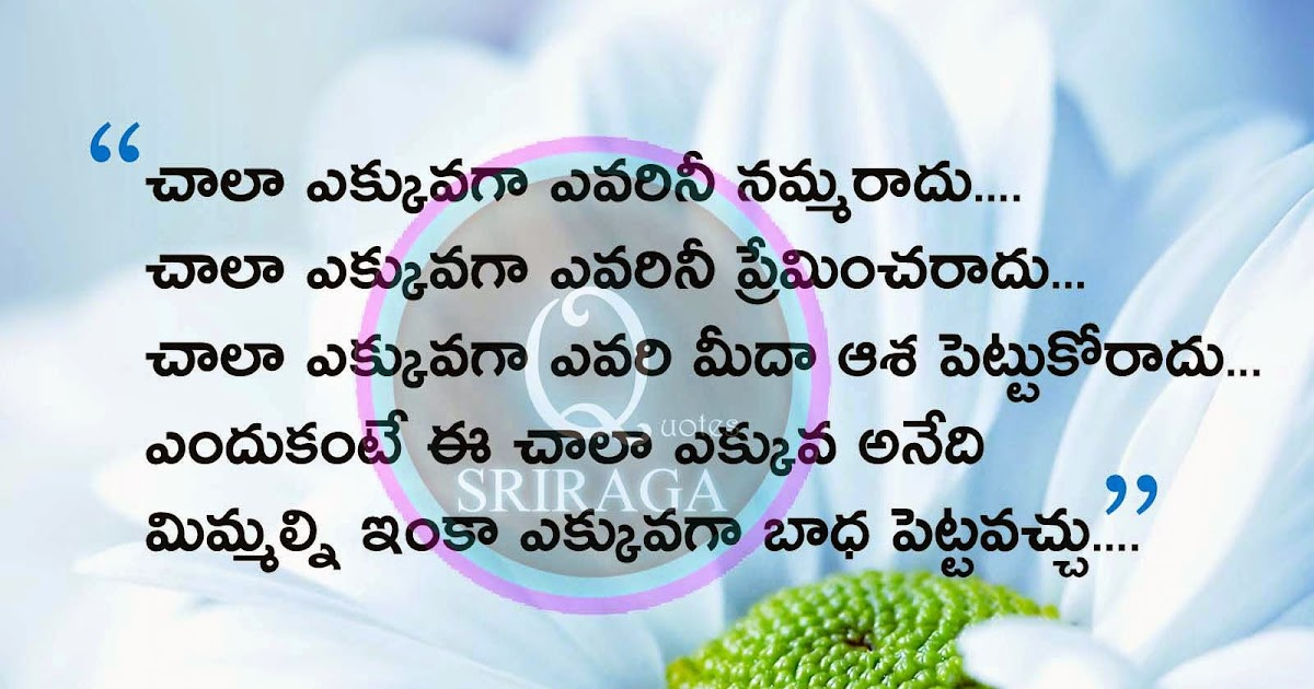 Quotes On Love And Life In Telugu: Famous Telugu Top Inspirational Quotes Alone Quotes