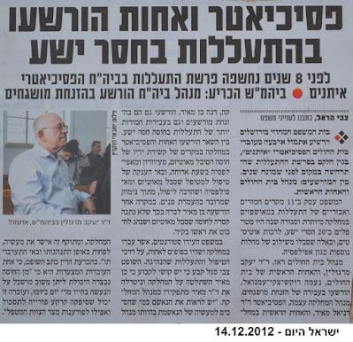 ישראל היום דצמבר 2012 - יעקב מרגולין ובכירים נוספים הורשעו בהזנחה והתעללות בחוסים במוסד איתנים