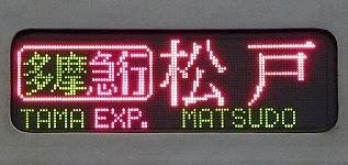 小田急線 千代田線直通 多摩急行 松戸行き 6000系側面