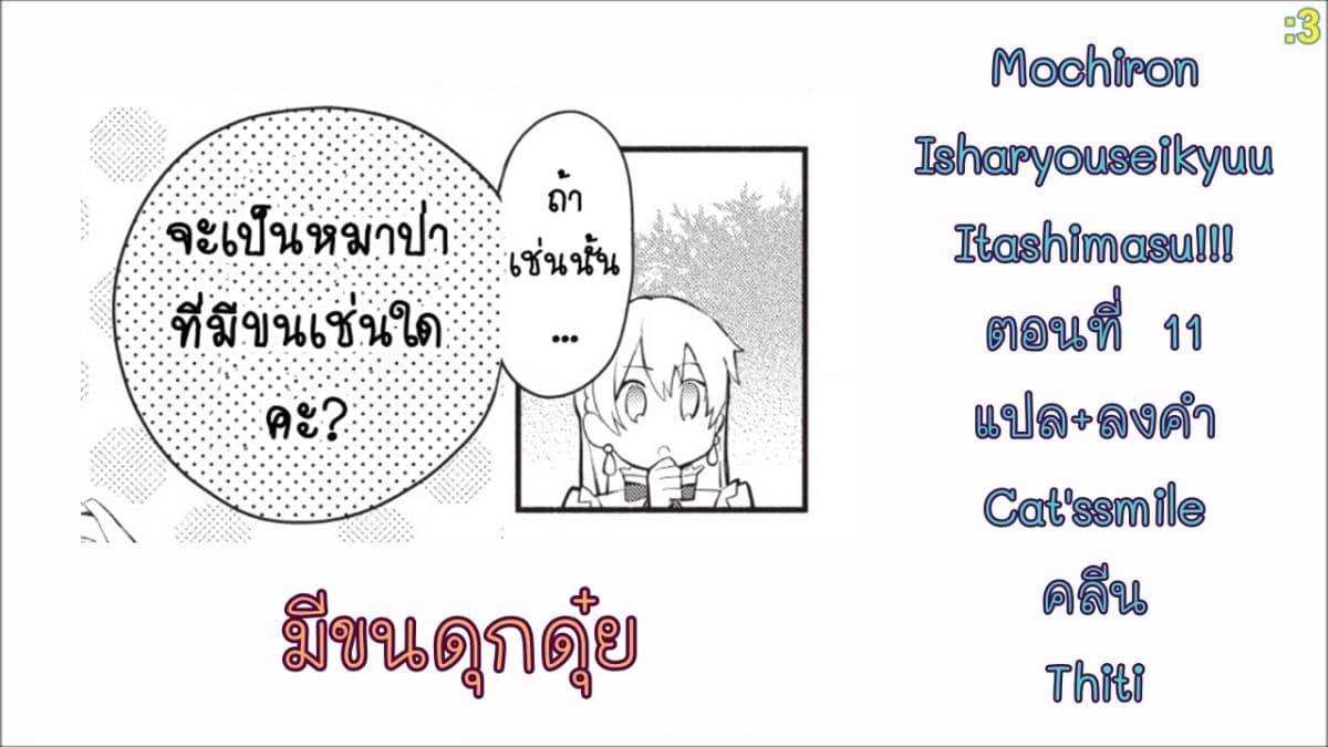 อ่านการ์ตูน Mochiron, Isharyouseikyuu itashimasu! ตอนที่ 11 หน้าที่ 31