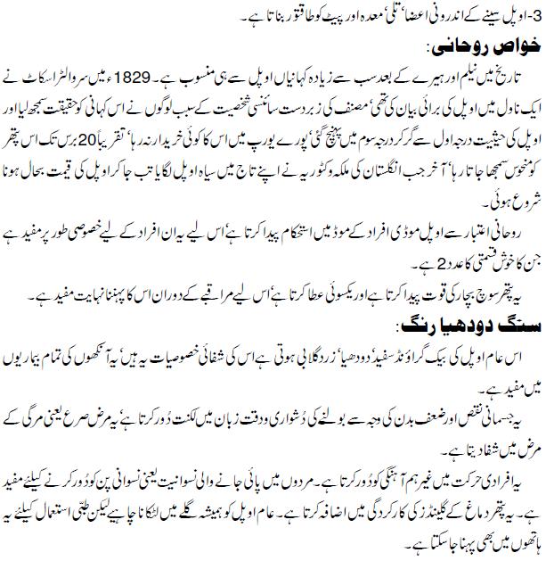 Opal Stone Benefits In Urdu Opal Stone History White Opal