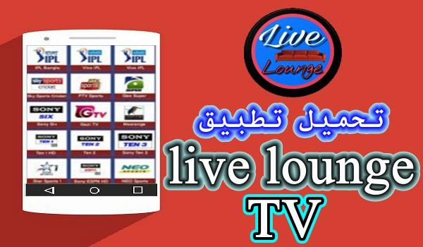 تطبيق 2020 Live Lounge TV