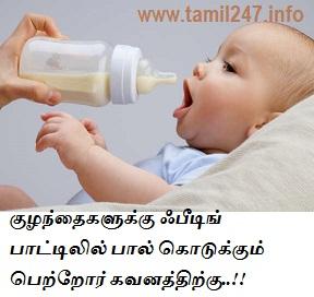 Kuandhaigalaukku feeding bottle paal kodukkum petror kavanathirkku - parenting tips in tamil, kulandhai valarppu murai