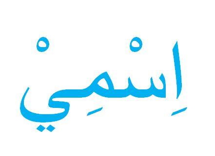 Tulisan Arab Nama Saya