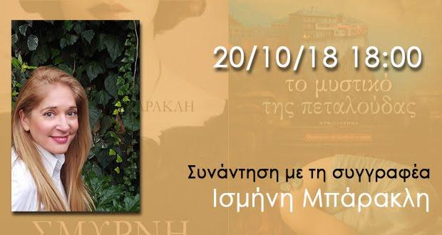 """Συνάντηση με τη συγγραφέα Ισμήνη Μπάρακλη διοργανώνει ο Σύλλογος Απανταχού Ναυπλιέων """"Ο ΝΑΥΠΛΙΟΣ"""""""
