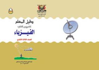 فيزياء صف ثالث ثانوي اليمن دليل المعلم