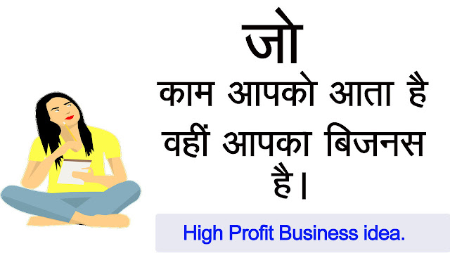 Be Positive Then Start Business with Low investment