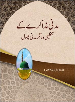 Madani Muzakarah Aur Tanzeemi Madani Phool – Zul-Hijja-til-Haram pdf in Urdu
