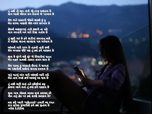 तुं नथी तो याद तारी चो-तरफ अथडाय छे Gujarati Gazal By Naresh K. Dodia