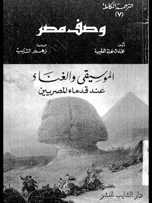 تحميل وقراءة كتاب pdf وصف مصر الموسيقى والغناء عند قدماء المصريين تأليف علماء الحملة الفرنسية مجانا ضمن قائمة كتب متنوعة.