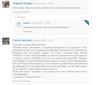 дизайн върху коментарите на Blogger, след промяната