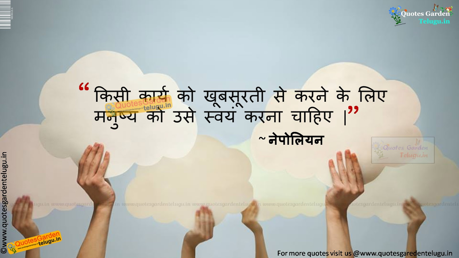 Best Inspirational Hindi Quotes Suvichar Anmolvachan 1150 Quotes