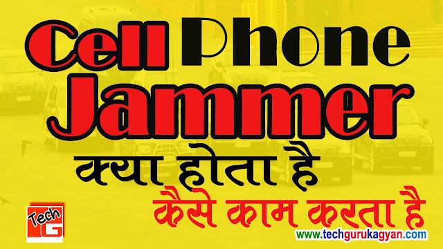 Cell-Phone-Jammer-Kya-Hota-Hai-yah-kaise-kaam-karta-hai