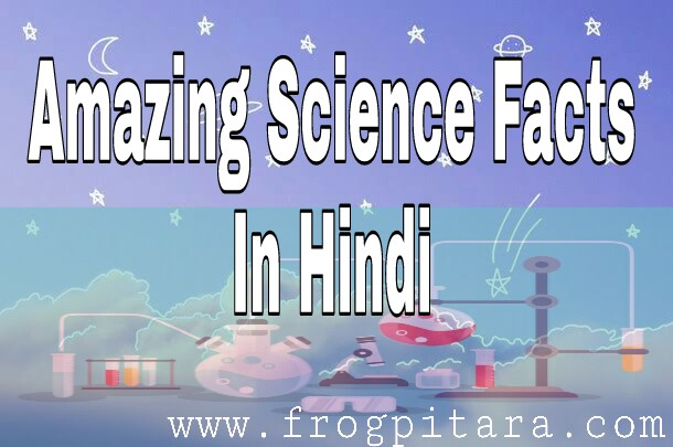 amazing facts about science in hindi