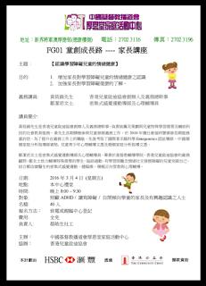 講座推介: 中國基督教播道會厚恩堂家庭活動中心主辦家長講座 -『 童創成長路 』