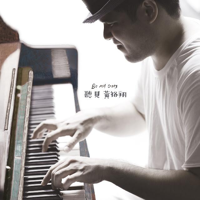 黃裕翔演奏專輯【聽見 黃裕翔】預購 哪裡買