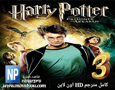 🔔 فيلم Harry Potter and the Prisoner of Azkaban 2004 مترجم