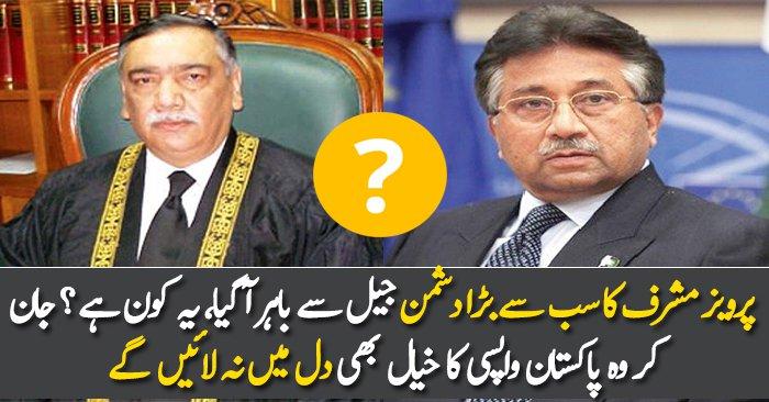 Pervez Musharraf Ka Bara Dushman Jail Se Riha