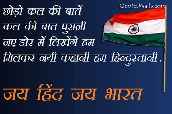 independence day quotes hindi wallpapers gallery