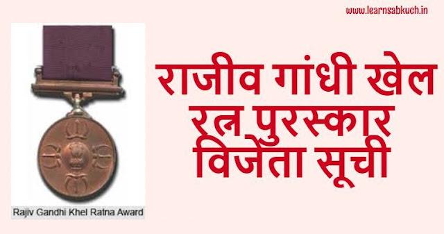 Rajiv Gandhi Khel Ratna Award Winner List