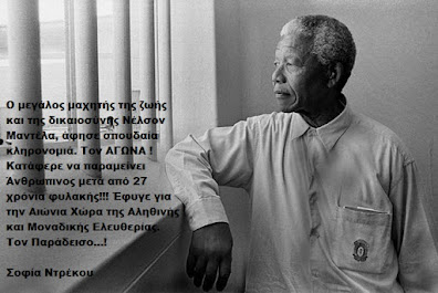 Φυλακίστηκε για 27 χρόνια από το καθεστώς των λευκών