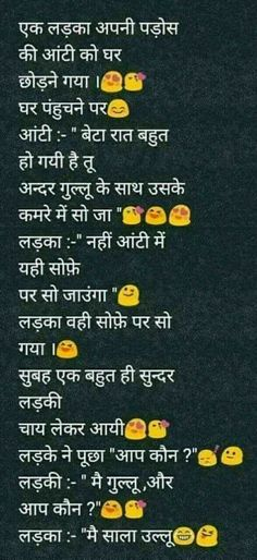 100+ Best Whatsapp Images Funny in Hindi Download (2019 ...