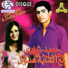 Said Chadi Et Cheba Hajar-Laajouz Hagrani