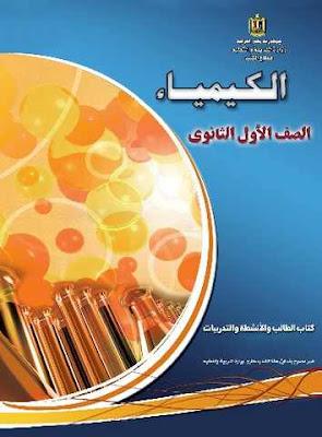 تحميل كتاب الوزارة فى الكيمياء للصف الاول الثانوى 2017