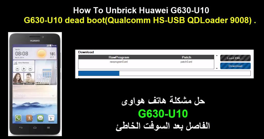 طريقة إصلاح Huawei G630-U10 الفاصل بوت بعد السوفت الخاطئ