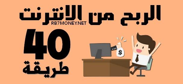 الربح من الانترنت 2017