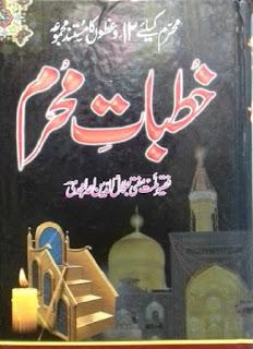 Khutbat E Muharram By Mufti Jalal Ud Din Amjadi Pdf Free Download
