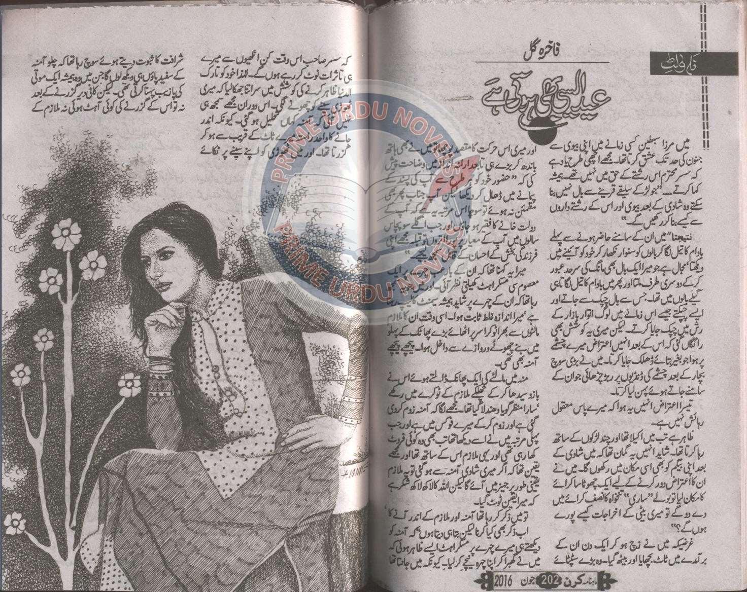 free online reading: Kiran Digest June 2016 Part 4