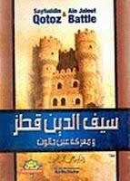 تحميل كتاب السلطان سيف الدين قطز ومعركة عين جالوت