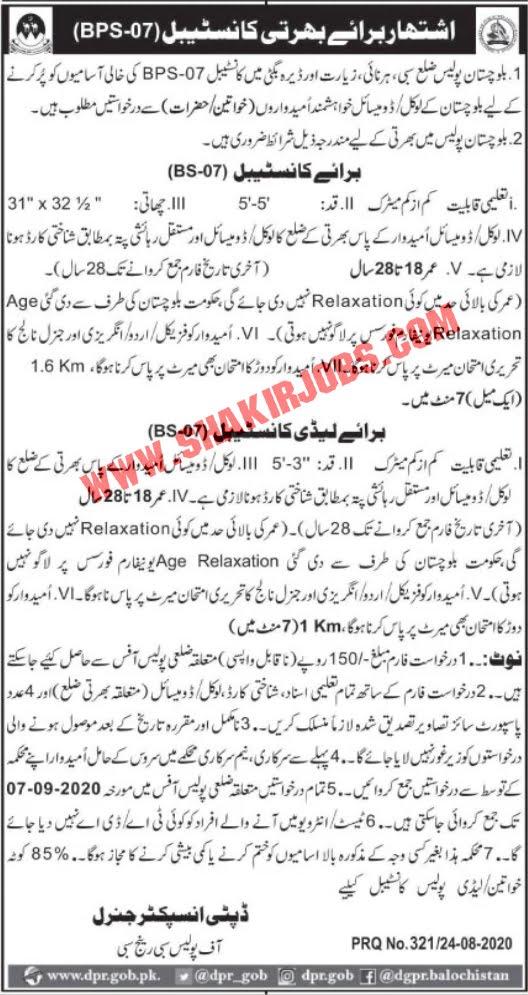 Jobs in Balochistan Police Jobs September 2020 (450 Posts)