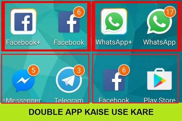 Ek Mobile Me Double App Kaise Use Kare