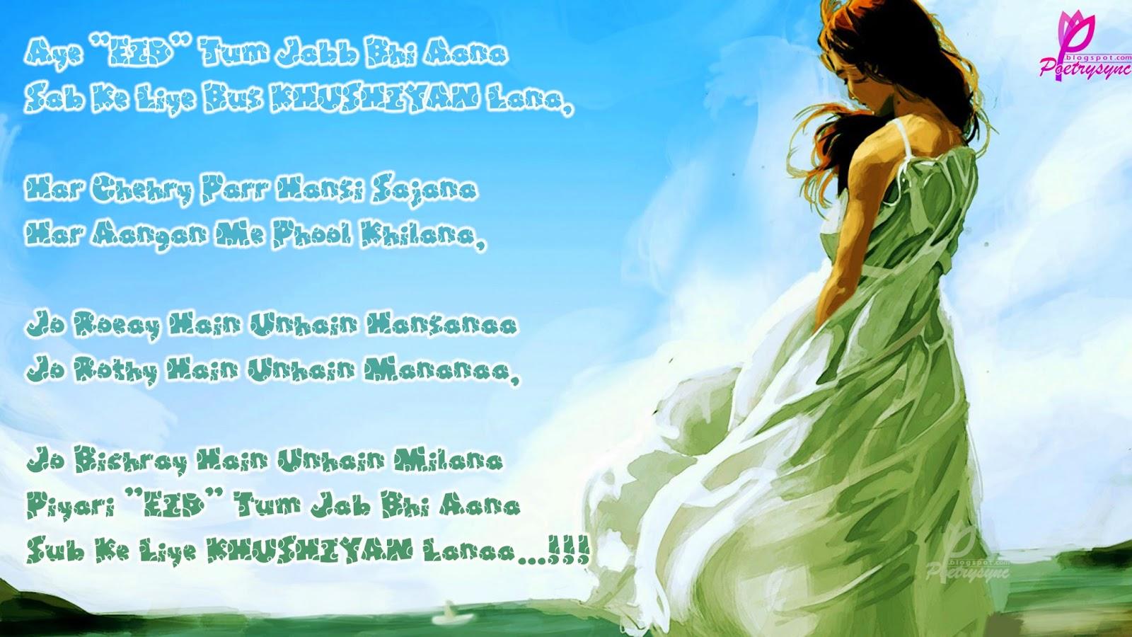 New popular eid mubarak shayari in hindi eid mubarak shayari eid mubarak shayari in hindi kristyandbryce Images