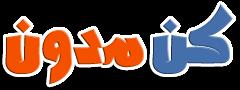 كن مدون - لشروحات وتطوير منصة بلوجر