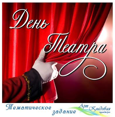 """ТЗ """"День Театра"""""""