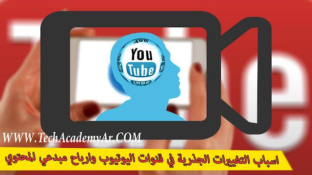 Tech Academy,جديد اكاديمية التقنية العربية,اخبار التقنية,الحلقات,مشاكل اليوتيوب,سياسة اليوتيوب,أخبار اليوتيوب,اسباب التغييرات الجذرية في قنوات اليوتيوب,ارباح مبدعي المحتوي,سبب قلة الارباح بشكل مفاجئ,الذي ستقوم به اليوتيوب من ناحيتها لحماية مبدعي ومنشئ المحتوي,لماذا الاعلانات علي اليوتيوب اصبحت منعدمة وكذلك الارباح,ارباح اليوتيوب,الربح من اليوتيوب,الربح من الانترنت,العمل علي اليوتيوب,مبدعي المحتوي,Tech Academy Arabic,مشكلة عدم ظهور الاعلانات البنرية علي يوتيوب