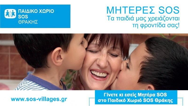 Γίνε «Μητέρα» στο Παιδικό Χωριό SOS Θράκης