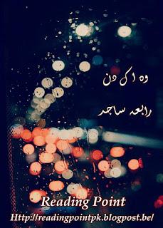Wo ik din by Rabia Sajid