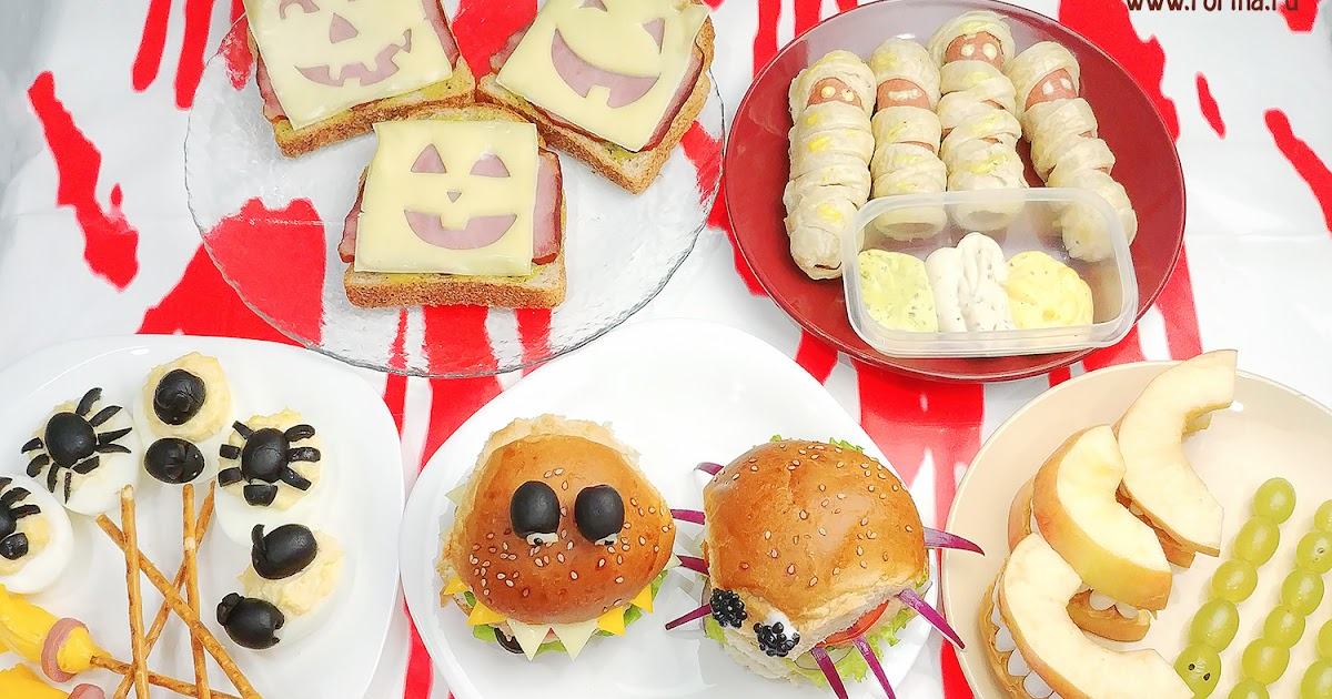 Лучшие рецепты блюд на Хеллоуин