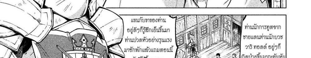 อ่านการ์ตูน Henkyou no Roukishi - Bard Loen ตอนที่ 5 หน้าที่ 27