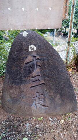 十三夜の石碑