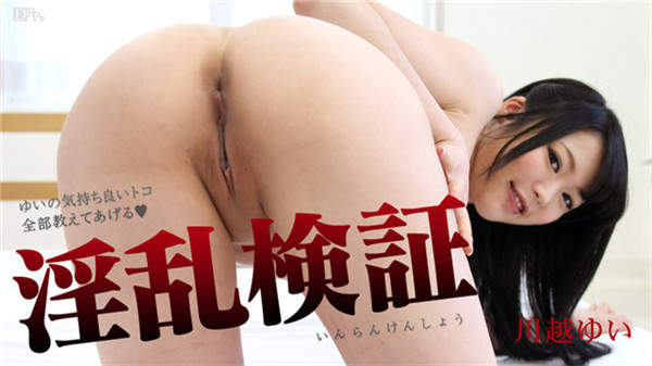 Watch Porn 061416-184 Yui Kawagoe