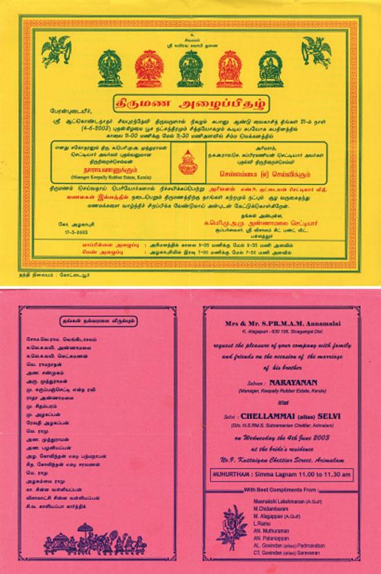 Sashtiapthapoorthi invitation samples tamil gallery invitation sashtiapthapoorthi invitation samples tamil choice image sashtiapthapoorthi invitation samples tamil gallery invitation sashtiapthapoorthi invitation stopboris Images