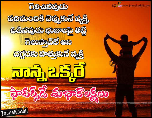 Here is a New Father's Day Telugu Quotes and Messages in Telugu Language, Cool Father's Day 2016 Telugu Wallpapers with Nice Greetings, Telugu Father's Day SMS and WhatsApp Magic Pictures, Cool Father's Day Telugu Images,Nanna prema kavithalu in Telugu,child and father hd wallpapers in Telugu,I love you nanna kavithalu in Telugu