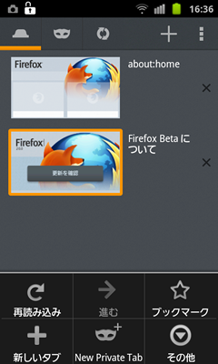 Firefox 20β Android版が公開 -2