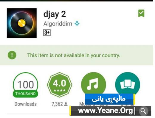 ئهندرۆید | چارهسهركردنی كێشهی (گۆرینی وهلات) item not available in your country